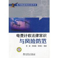 电力营销案例说法系列书 电费计收法律常识与风险防范