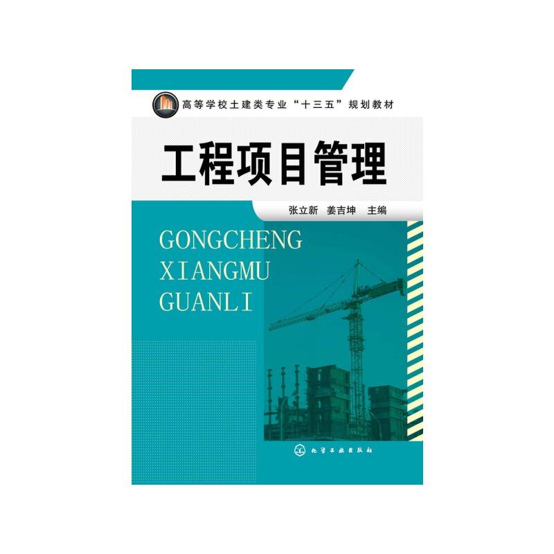 """工程项目管理(张立新) 高等学校土建类专业""""十二五""""规划教材"""