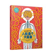 法国系列科普迷宫书:就是出不去――人体是个大迷宫