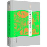 怎样让旅行遇见文化 吴玫 9787531687597 黑龙江教育出版社【直发】 达额立减 闪电发货 80%城市次日达!