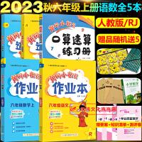 黄冈小状元六年级上册全5本人教版2019秋数学语文作业本 达标卷 口算速算5本