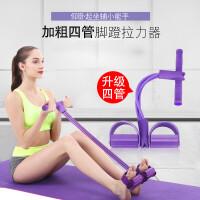 杰米仕 家用四管脚蹬拉力器瘦腰美腿减肥仰卧起坐辅助锻炼多功能拉力绳健身器