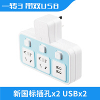 无线插座转换器一转二三四五家用多功能USB转换插头板夜灯带开关 一转二(USB+防雷)X3蓝 买二送一