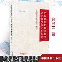 正版现货 2019年新版中国传统民事法律的近代转型和未来展望 9787521601138 中国法制出版社