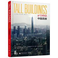 【正版现货】中国高楼 (比利时) 乔治斯宾得 9787549569304 广西师范大学出版社