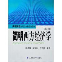 [二手旧书9成新]简明西方经济学(第二版)陈承明,凌宗诠,方东风著9787810987080上海财经大学出版社