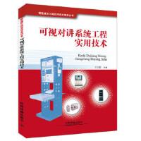 可视对讲系统工程使用技术 [中国]王公儒 9787113250027 中国铁道出版社