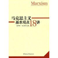 马克思主义基本观点十八讲