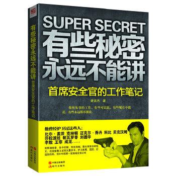 有些秘密永远不能讲:首席安全官的工作笔记(前中南海保镖给每个人的防恐求生手册。李敖推荐,附赠《旅行安全手册》)