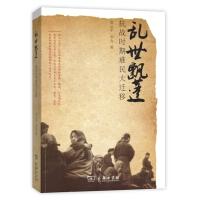 乱世飘蓬――抗战时期难民大迁移