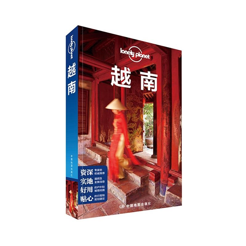 LP越南-Lonely Planet旅行指南系列-越南(第二版)去城市探索历史,抑或去丛林、海岸、洞穴、村庄尽享越南风情。