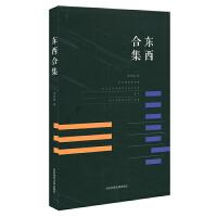 东西合集(李雪涛古体诗集,古老欧洲的游学和研究所见所得之感悟)