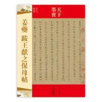 正版二手旧书图书8成新天下墨宝 姜夔 跋王献之保母贴吉林文史出版社吉林文史出版社9787547216354