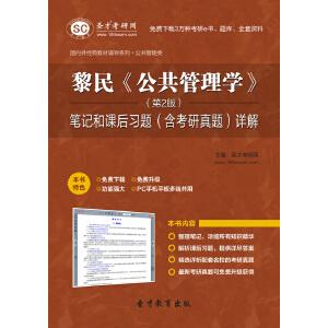 黎民《公共管理学》(第2版)笔记和课后习题(含考研真题)详解