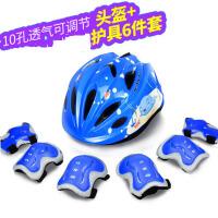 溜儿童套装冰鞋平衡车滑板护膝自行车可调节轮滑护具头盔