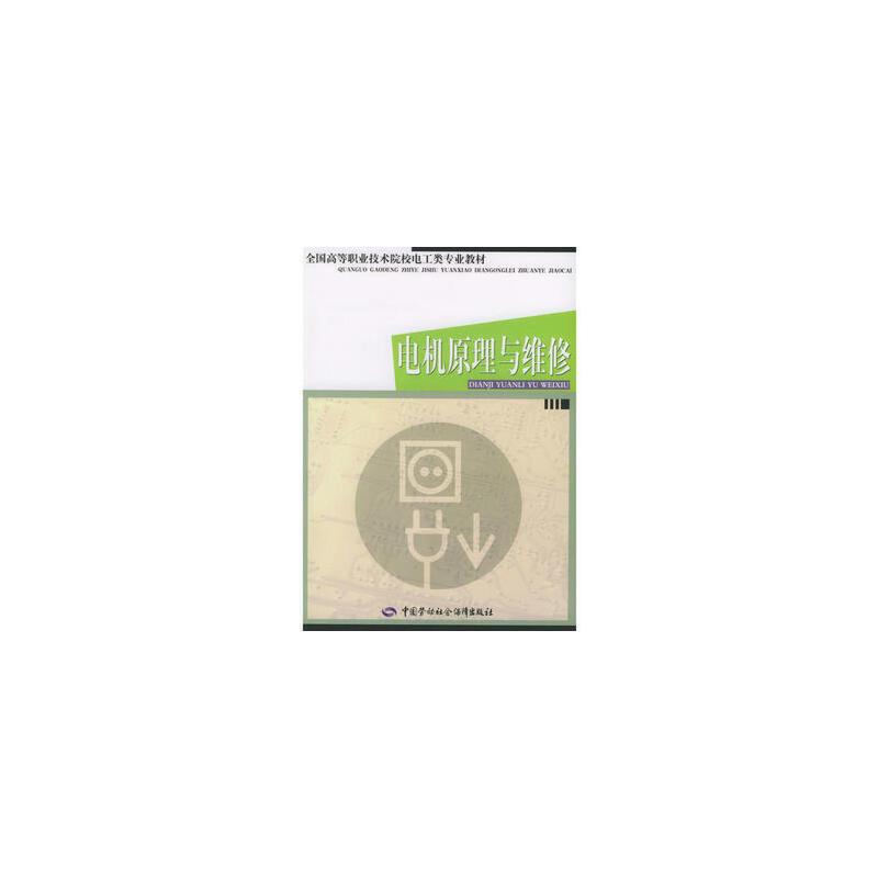 [二手95成新旧书]电机原理与维修/全国高等职业技术院校电工类专业教材  9787504542816 中国劳动社会保障出版社