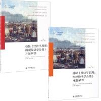 曼昆经济学原理分册习题解答 共2册