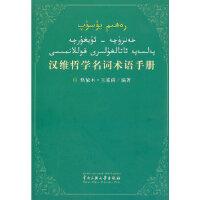 【正版直发】汉维哲学名词术语手册 热依木・玉素甫著 9787566000705 中央民族大学出版社
