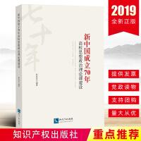 新中国成立70年高校思想政治理论课建设 知识产权出版社