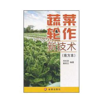 【正版全新直发】蔬菜轮作新技术(南方本) 郑世发 黄燕文 9787508267043 金盾出版社