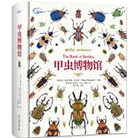 【正版直发】甲虫博物馆 (加拿大)帕特里斯・布沙尔 9787301279748 北京大学出版社