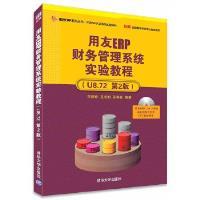 用友ERP财务管理系统实验教程(U8.72 第2版) 王新玲、吕志明、苏秀花 清华大学出版社 978730242564