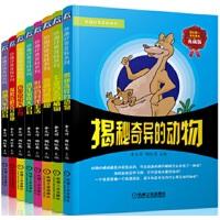 妙趣好奇百科系列 3至12岁(套装共8册 恐龙家族大百科+形色的时代生活+揭秘奇异的动物+千姿百态的植物+百变昆虫大卡