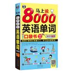 马上说8000英语单词:口袋书――英语口语词汇快速入门,学习这本超有效!