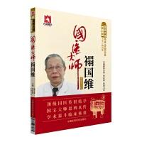 国医大师�P国维(第二届国医大师临床经验实录)