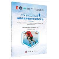 青少年软式曲棍球运动技能等级标准与测试方法(中英文版)