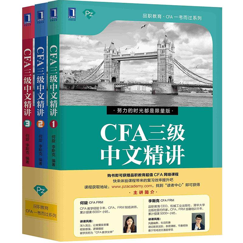 正版 CFA三级中文精讲(①②③全三册) CFA一考而过系列CFA考试 金融分析资格考试自学参考资料 本书从考生的角度出发,集作者多年CFA培训经验于一体,力邀国内外众多金融投资专业人士精心打造,体现了当今国内CFA考试中文解析的高水准。