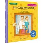 【封面有磨痕-SDWY】别为父母的忧伤而烦恼-父母抑郁孩子怎么办 9787122188205 化学工业出版社 知礼图书