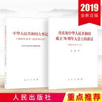 2册组合:中华人民共和国大事记(1949年10月―2019年9月)+在庆祝中华人民共和国成立70周年