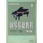 钢琴基础教程2(修订版)高等师范院校实用教材