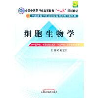 """细胞生物学---全国中医药行业高等教育""""十二五""""规划教材(第九版)"""