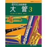 大管(3)--管乐队现代化训练教程