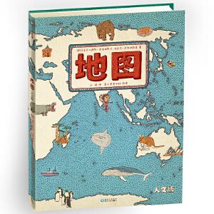 《地图(人文版)》手绘世界地图·儿童百科绘本