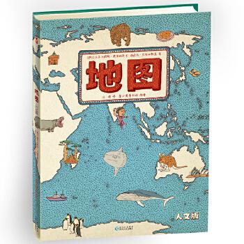 《地图(人文版)》手绘世界地图·儿童百科绘本(蒲公英童书馆出品)介绍了7大洲、4大洋、南北极和42个国家,是一本不同于一般的地图,绘本式地呈现了边界、城市、河流、险峰,呈现了有代表性的动物、植物、历史、人文名胜、文化事件和地域奇妙趣闻