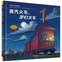 蒸汽火车,梦幻火车(小车迷床头的晚安书)