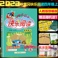 黄冈小状元快乐阅读四年级下册语文部编版2020春人教版