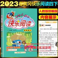 黄冈小状元快乐阅读四年级上册语文部编版2021秋人教版