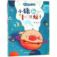 小猪和十二只蚊子(注音版)/周锐妙趣童话屋