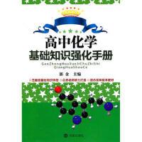 【正版现货】高中化学基础知识强化手册 郭金 9787544141376 沈阳出版社