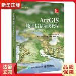 ArcGIS地理信息系统教程(原书第7版) (美)Maribeth Price(玛丽贝丝.普赖斯),李玉龙 电子工业出
