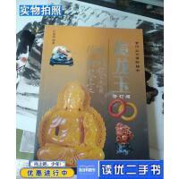 【二手9成新】黄龙玉收藏鉴赏价格鉴定官德镔海天出版社
