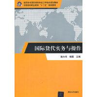 国际货代实务与操作(高职高专国际商务专业工学结合规划教材)