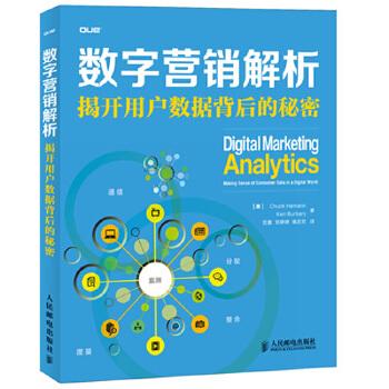 数字营销解析-揭开用户数据背后的秘密