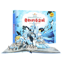 好好玩神奇的生命立体书(第二辑)・勇敢的帝企鹅