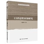 口译过程认知研究(翻译与语言认知研究丛书)