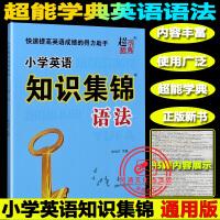 小学英语知识集锦语法通用版六年级快速提高英语成绩的得力助手小升初英语总复习辅导工具书